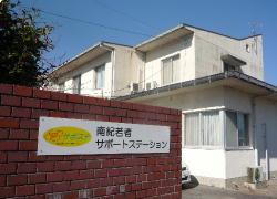 nanki_sapo.jpg